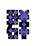 Cimg0341_edited4
